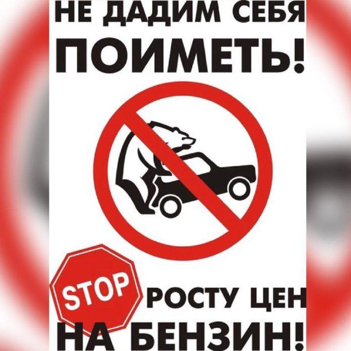 ««STOP» росту цен на бензин». Ульяновские водители готовят акцию против повышения стоимости топлива улпресса, ульяновск онлайн,73онлайн, ульяновск сегодня,новости ульяновска сайт Ульяновска,