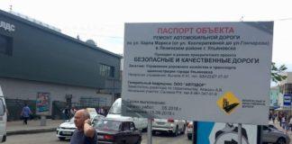 На улице Карла Маркса начался ремонт дороги: