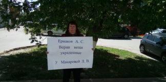 На фото Любовь Макарова в одиночном пикете. ульяновск лайф улпресса ульяновск73 73 онлайн лайф73 life73.ru life73
