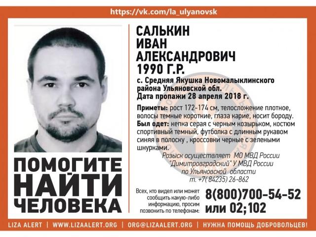 В Ульяновской области пропал 28-летний Иван Салькин.ульяновск лайф лайф73 life73 life73.ru