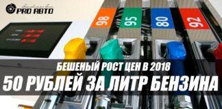 Цена бензина АИ-92 перевалила за 40 рублей, а АИ-95 за 43 рубля. Мониторинг за неделю от областного департамента цен и тарифов