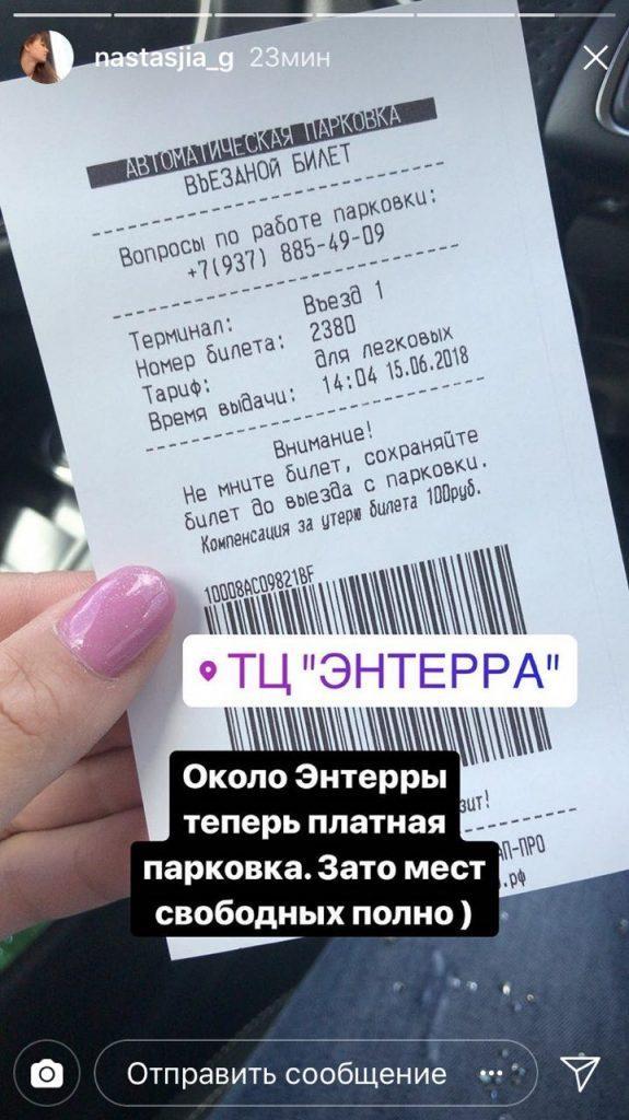 Парковка возле торгового центра «Enterra» на Радищева стала платной