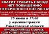 Вместо митинга концерт в поддержку российского футбола. Ульяновские власти против народного мнения