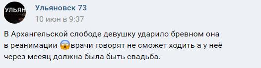 """Трагедия в """"Архангельской слободе"""": девушка свернула шею, упав с бревна."""