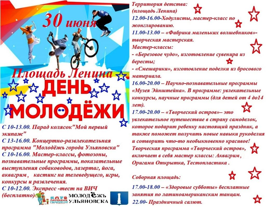 «Фактор-2», фестиваль диджеев и показательный пролет самолетов. Программа празднования Дня молодежи