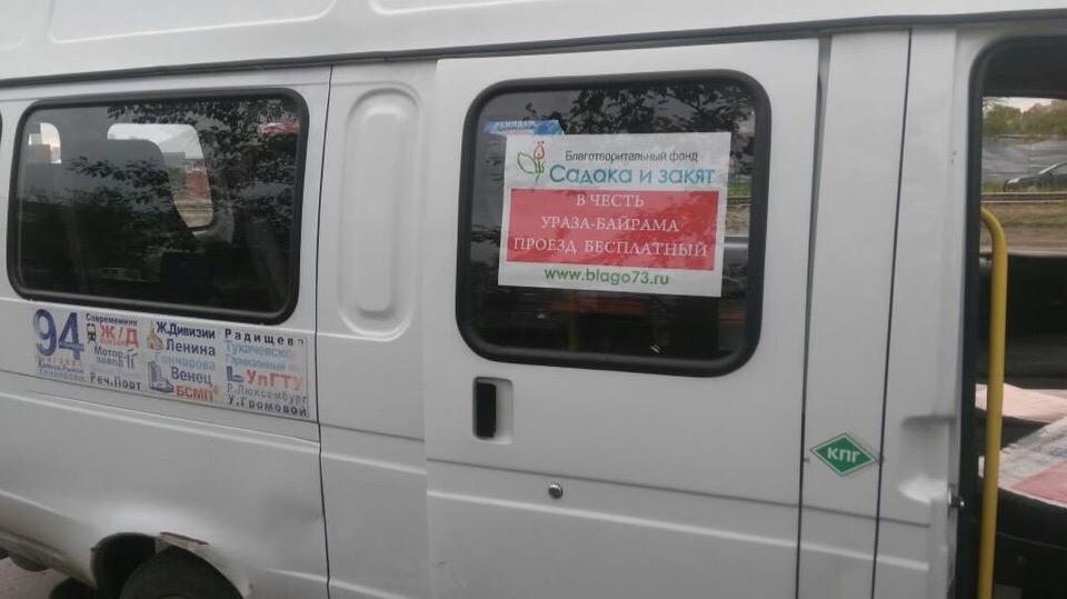 """Благотворительная акция в честь """"Ураза- байрам"""" Бесплатный проезд на маршрутках"""