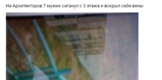 ЧП на Севере города! Молодой мужчина перерезал себе вены и выбросился из окна. Фото