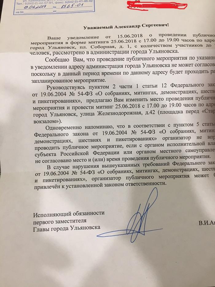 Ответ из администрации об отказе в проведении митинга, как видно по штемпелю на конверте, был отправлен 20 июня, а это может означать одно: отказ горадминистарции незаконен.