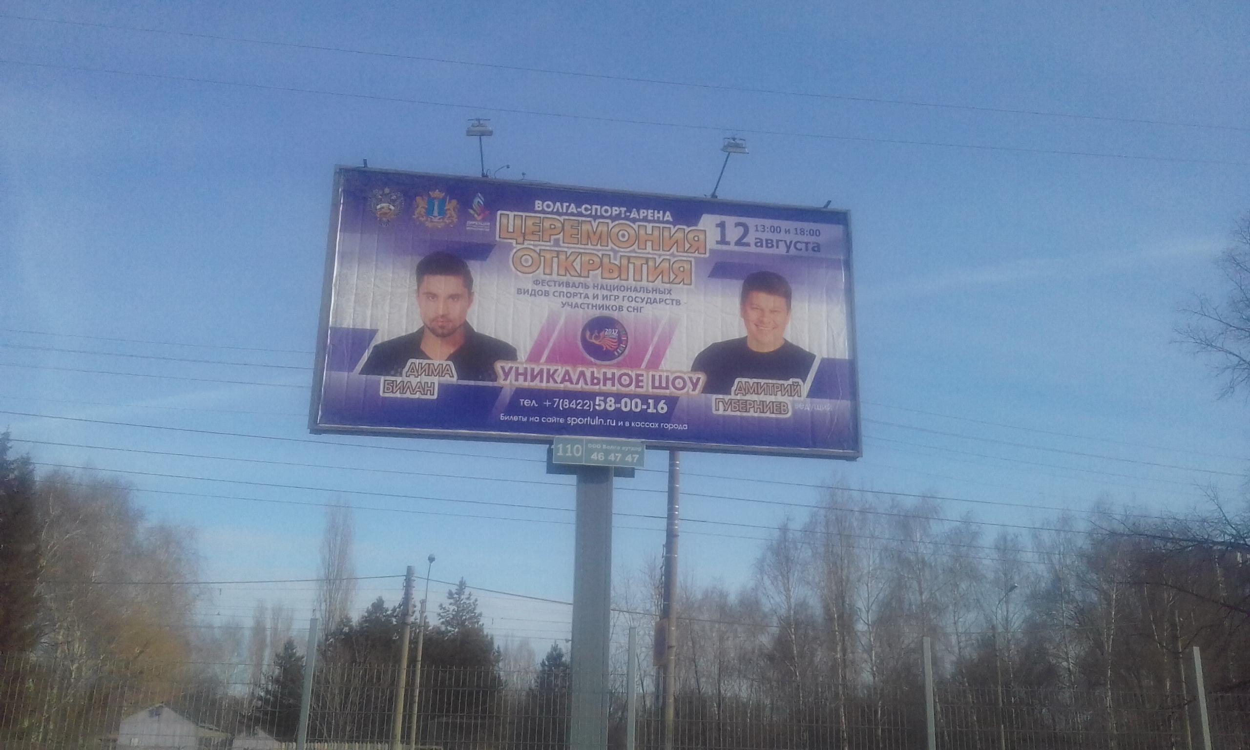 Две церемонии открытия чемпионата мира по хоккею с мячом Ульяновск. ульяновск косяки администрации, киноляп,ляп администрации