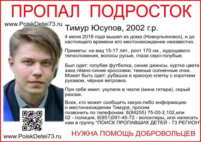 Пропал подросток Тимур Юсупов Ульяновск, Новоульяновск,пропал человек, Ульяновск сегодня,