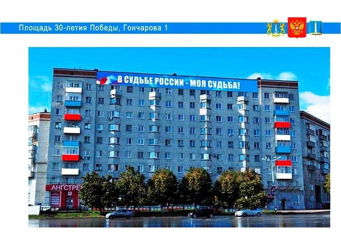 В Ульяновске ко Дню России вывесят 1300 флагов