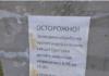 Зеленые зоны Ульяновска и области обрабатывают от клещей ульяновск клещи, клещи ульяновск,дизинфекция ульяновск клещи,