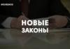 Законы, вступившие в силу в июне 2018 новости Ульяновска, Ульяновск онлайн,лайф73,ульяновск лайф,
