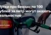 Независимые АЗС предрекают рост цен на бензин до 100 рублей за литр повышение цен, бензин Россия,