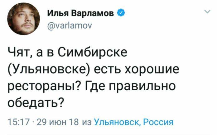Илья Варламов в Симбирске (Ульяновске)