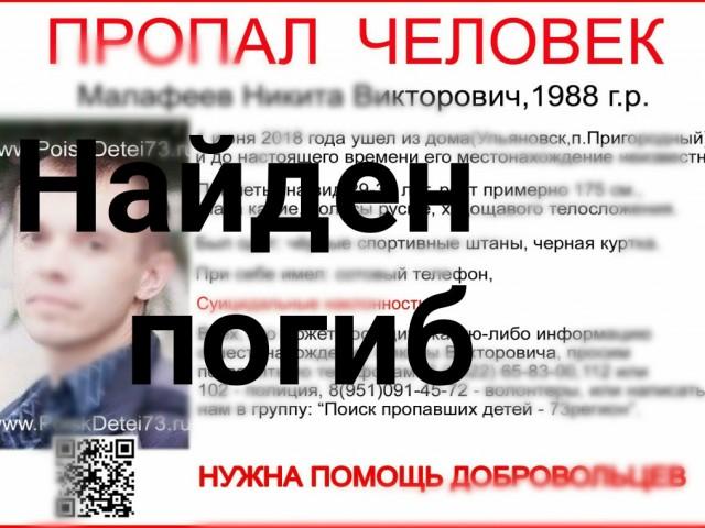 Нашли мертвым 29-летнего Никиту Малафеева, который ушел из дома после ссоры с родными Суицид,Сууцид Ульяновск, Ульяновск погиб пропавший человек, нашли мертвым,нали погибшим, погиб при не понятных обстоятельствах,повесился Ульяновск,