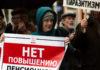 График протестных акций против пенсионной реформы в Ульяновске