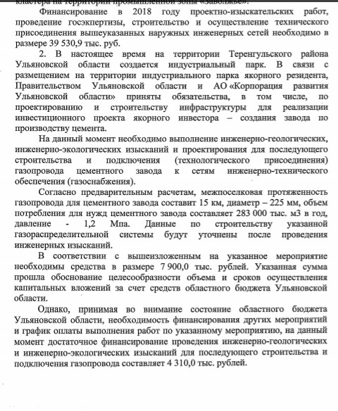 Постановление правительство Ульяновской области
