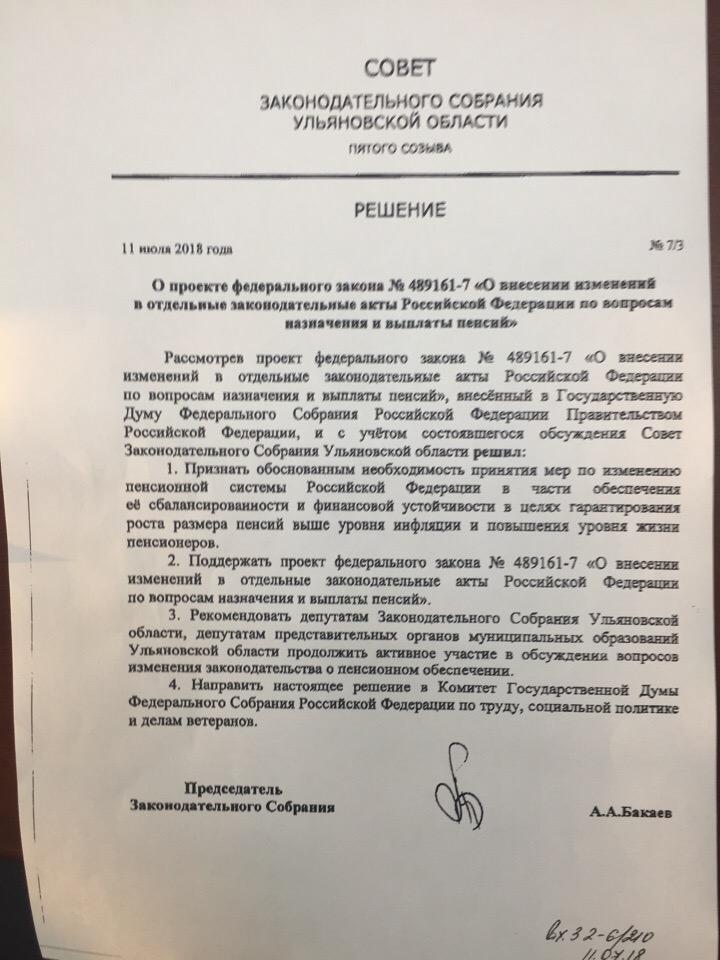 Алексей Куринный: Ульяновская власть и «Единая Россия» продали своих избирателей с потрохами!
