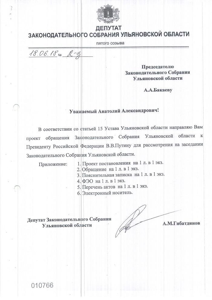 Как законодательное собрание Ульяновской области превратилось в секретную организацию