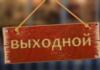 Ульяновцы получат дополнительный выходной день
