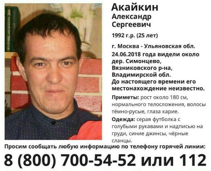 Пропал 25-летний житель Ульяновской области