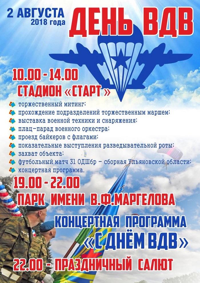 Что ждет ульяновцев в День ВДВ: афиша мероприятий