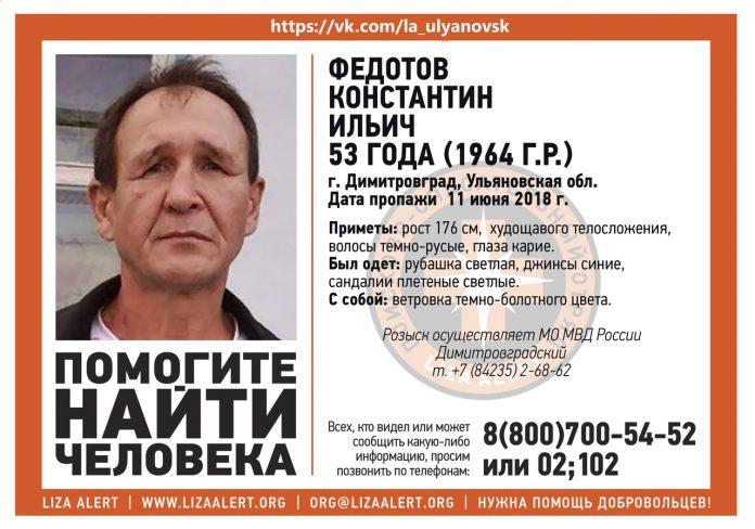 В Димитровграде ищут пропавшего 54-летнего мужчину