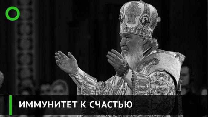 Патриарх Кирилл призвал и не мечтать о человеческом счастье