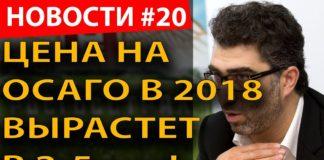 «Ульяновск Сегодня»: Что приготовил ульяновцам ОСАГО?