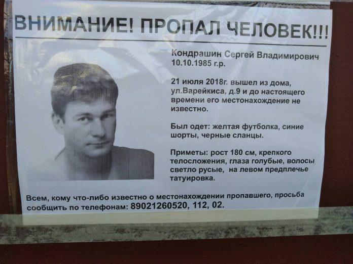 Ушел из дома 21 июля и до сих пор не вернулся. В Ульяновске пропал мужчина