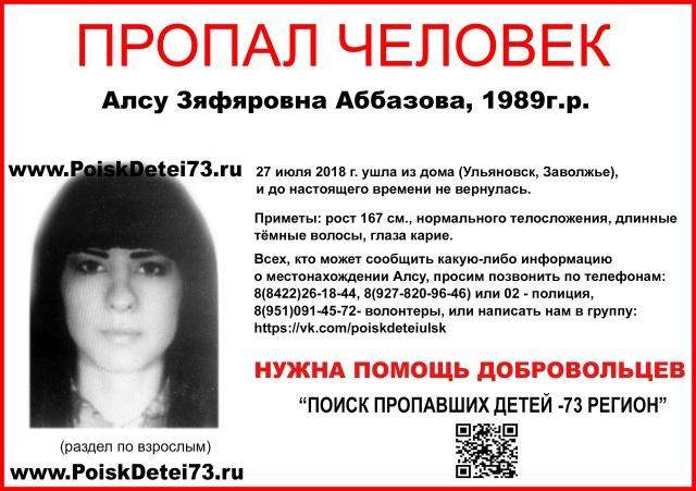 Жительница Ульяновска ушла из дома и не вернулась