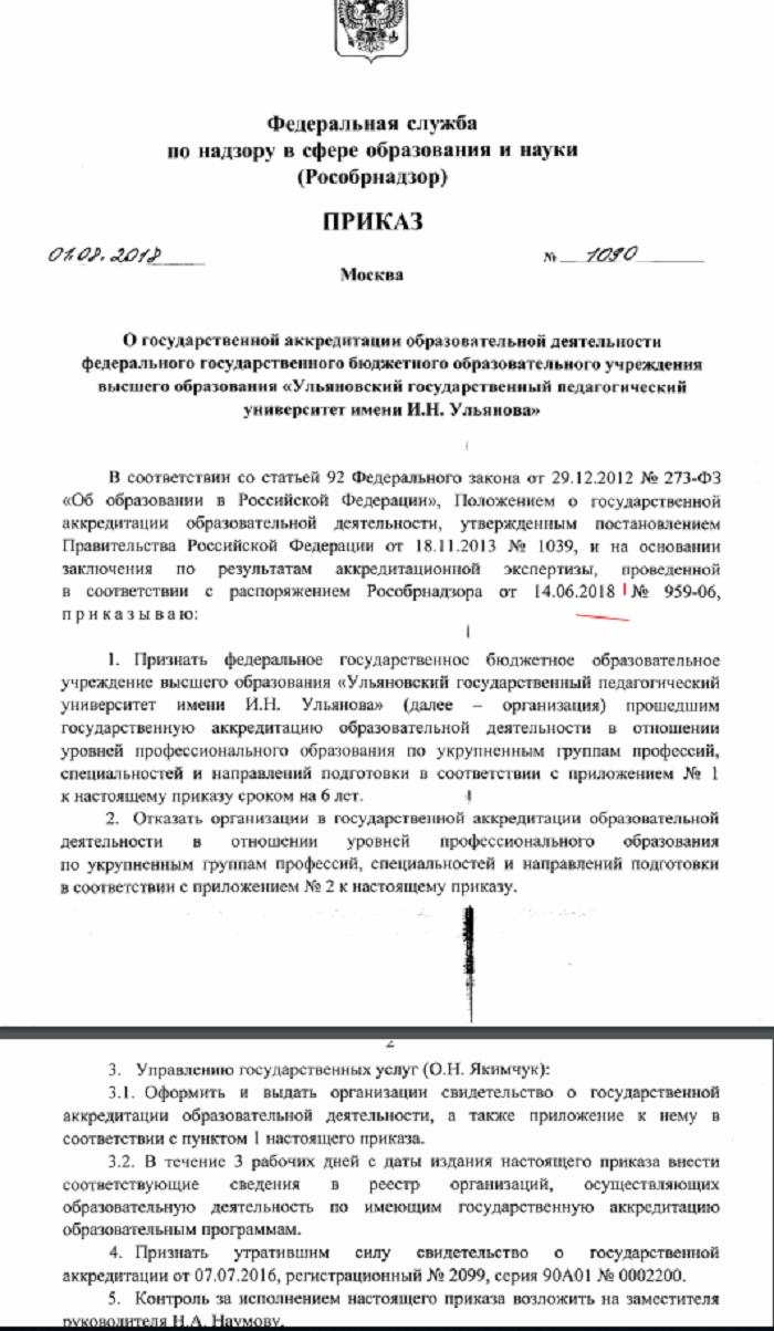 О чем молчит Тамара Девяткина? УлГПУ лишен аккредитации на обучение юристов, экономистов, управленцев персоналом