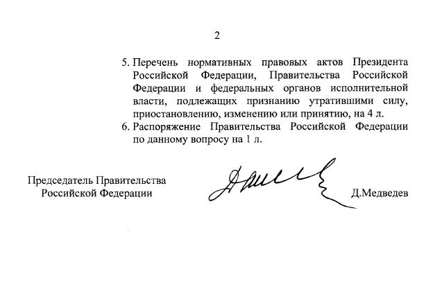 Обман этого года! Путин ничего не подписывал!
