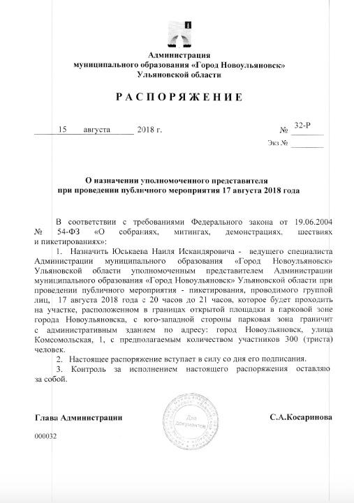 В Новоульяновске согласовали два ЛГБТ-пикета 17 августа