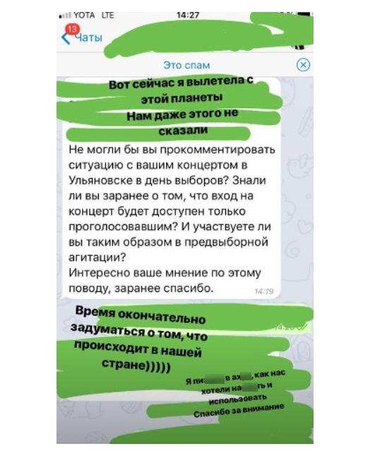 Певица Гречка отказалась от выступления в Ульяновске 9 сентября