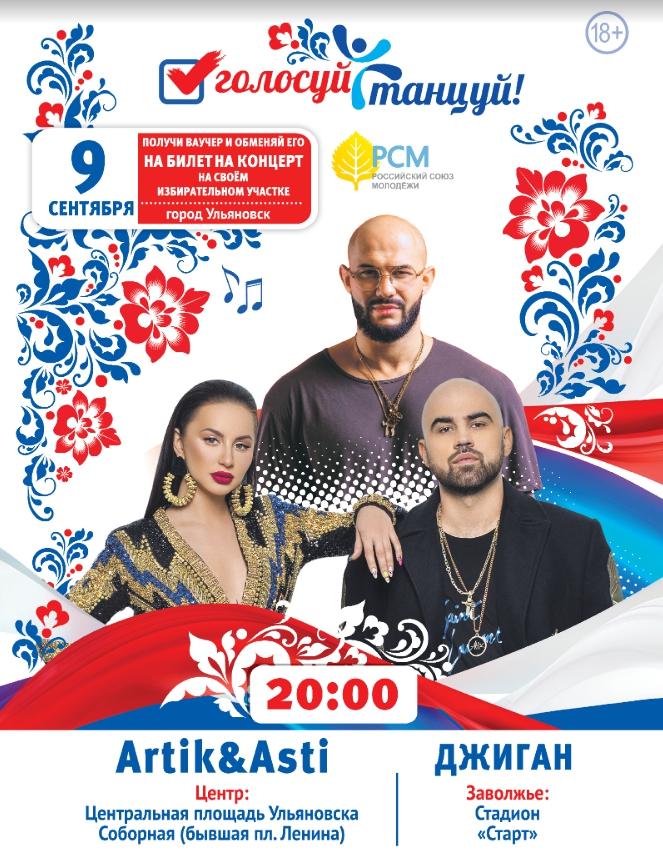Замену Гречке не нашли. На День города в Ульяновске выступят только Джиган и группа «Artik Asti»