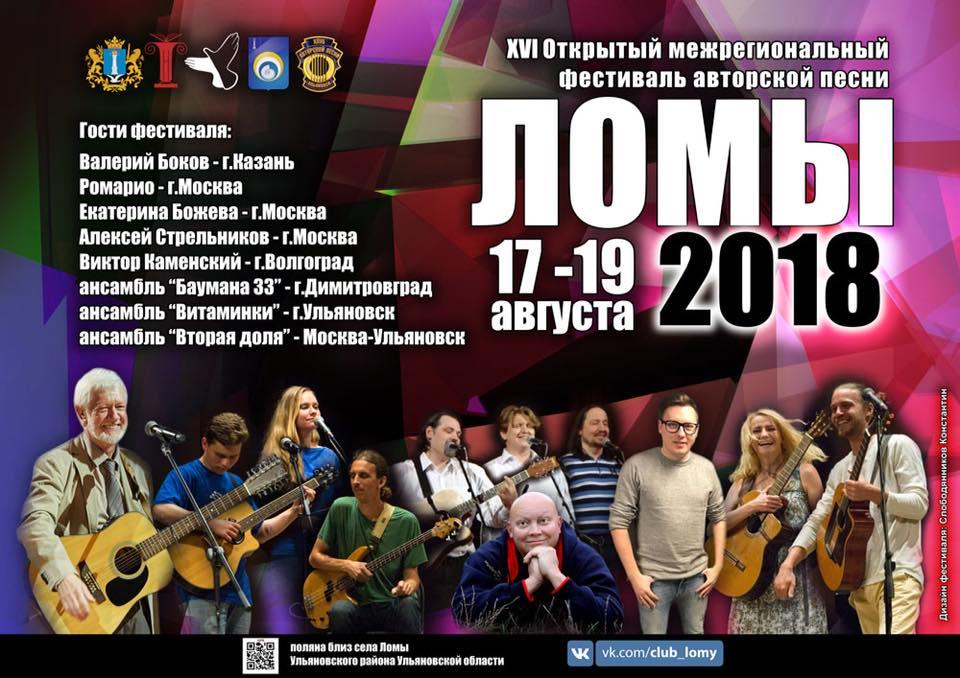 «Концерт друзей», ночной нон-стоп, гости из Москвы и Волгограда. Полная программа фестиваль авторской песни «Ломы-2018»