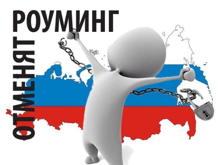В России отменяют роуминг