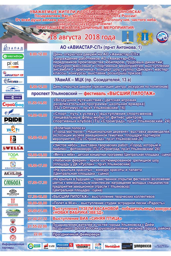 Споет Гузель Хасанова, пройдет фестиваль «Высший пилотаж» и запустят праздничный фейерверк. Афиша празднования дня Воздушного флота России в Ульяновске