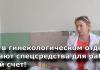 Власть добивает медицину в Ульяновской области! Врачи лечат людей за свой счет!