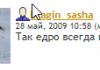 Александр БРАГИН: «Так Едро всегда поступает»