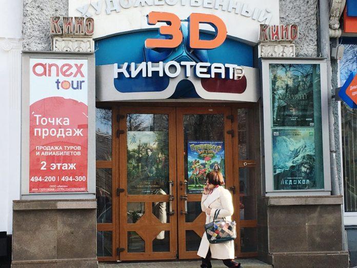 В Ульяновске закрыли кинотеатр «Художественный»
