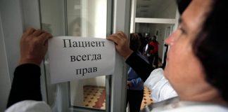 Ульяновцы теперь могут жаловаться на медицину круглосуточно