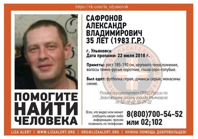 В Ульяновске пропал мужчина