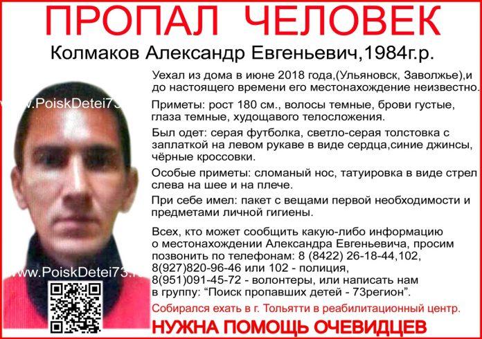 В Ульяновске ищут пропавшего мужчину