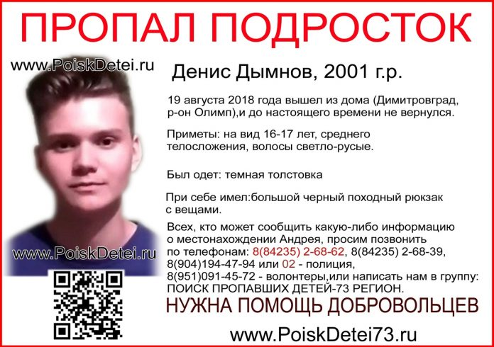 В Димитровграде ищут пропавшего 17-летнего школьника