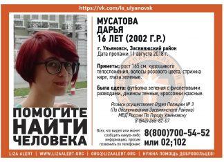 В Ульяновске пропала 16-летняя школьница
