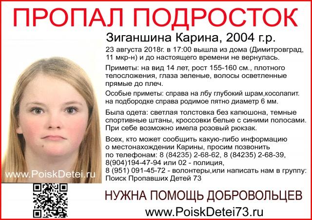 В Димитровграде вчера пропала 14-летняя девочка