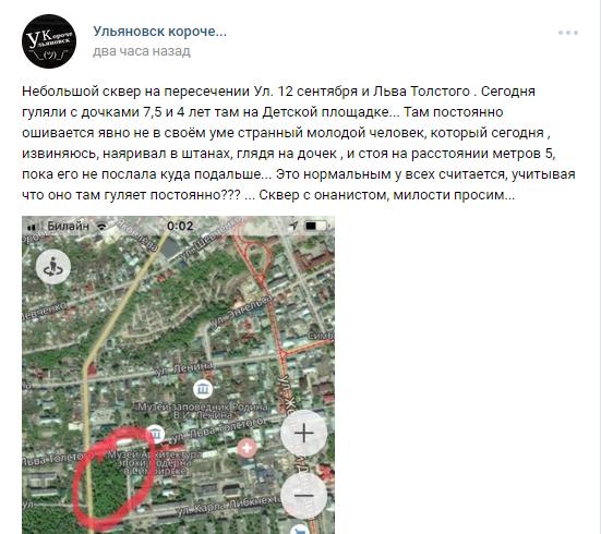 В сквере в центре Ульяновска онанист пугает маленьких детей